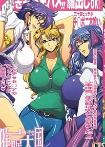 Cover / Ahmad no Saimin Tengoku / アハマドの催眠天国   View Image!   Read now!