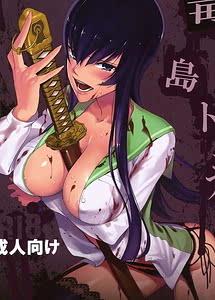 Cover / Busujima Trans / 毒島トランス   View Image!   Read now!
