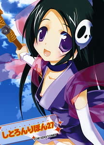 Cover / Citron Ribbon 27 / しとろんりぼん 27 | View Image! | Read now!