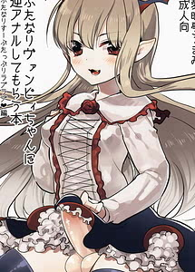 Cover / Futanari Vampy-chan ni Gyaku Anal Shite Morau Hon / ふたなりヴァンピィちゃんに逆アナルしてもらう本 | View Image! | Read now!