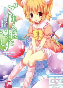Cover / Gosyujinsama To Issyo / ご主人様といっしょ DL版 | View Image! | Read now!