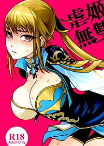 Cover / Gyakuhime Musou / 虐姬無雙 | View Image! | Read now!