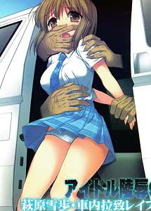 Cover / Idol Ryoujoku 9 Hagiwara Yukiho Shanai Rachi Rape / アイドル陵辱9萩原雪歩・車内拉致レイプ   View Image!   Read now!