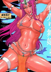 Cover / In-jyu 2 / 春売り舞姫 淫獣2 | View Image! | Read now!