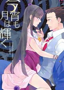 Cover / Koyoi mo Tsuki wa Kagayaku / 今宵も月は輝く | View Image! | Read now!
