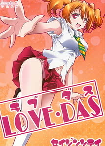 Cover / Love Das / ラブダス   View Image!   Read now!