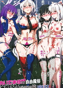 Cover / Oidemase!! Jiyuu Fuuzoku Gensoukyou Nihaku Mikka no Tabi -Uzuki / おいでませ!!自由風俗幻想郷2泊3日の旅 卯月 | View Image! | Read now!