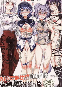 Cover / Oidemase!! Jiyuu Fuuzoku Gensoukyou Nihaku Mikka no Tabi -Yayoi / おいでませ!!自由風俗幻想郷2泊3日の旅 弥生 | View Image! | Read now!