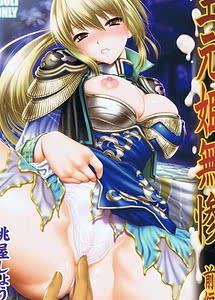 Cover / Pitiful Wang Yuanji / 王元姫無惨 前編   View Image!   Read now!