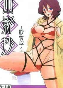 Cover / Saneishou -Sayoko / 山影抄 -紗夜子- | View Image! | Read now!