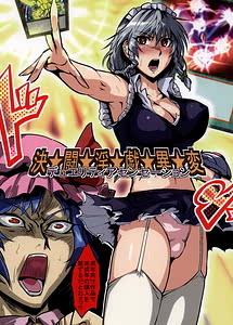 Cover / Touingi Ihen -Dualite Selection / 闘淫戯異変 デュエリティアセンセーション | View Image! | Read now!