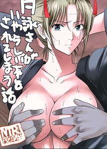 Cover / Tsukuyo-san ga Iyarashii goto wo Sarete shimau Hanashi -NTR Ryoujoku hen- / 月詠さんがいやらしい事をされてしまう話 -NTR陵辱編-   View Image!   Read now!