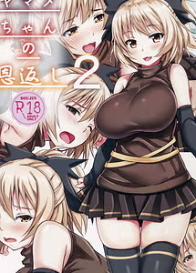 Cover / Yamame-chan no Ongaeshi 2 / ヤマメちゃんの恩返し 2 | View Image! | Read now!