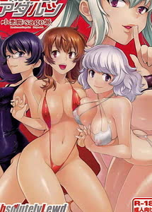 Cover / Zettai Inran Adults / 絶対淫乱アダルツ | View Image! | Read now!