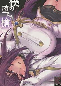 Cover / Boku no Ochita Yari / 僕の堕ちた槍 | View Image! | Read now!