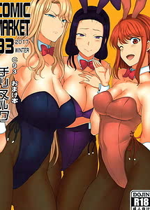 Cover / C93 Omake Hon / C93 オマケ本 | View Image! | Read now!