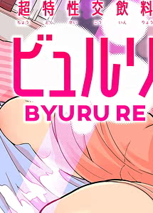 Cover / Choutokusei Kouinryou Byurure / 超特性交飲料ビュルリ | View Image! | Read now!