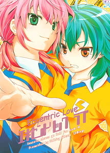 Cover / Eccentric Love / エキセントリックラブ   View Image!   Read now!