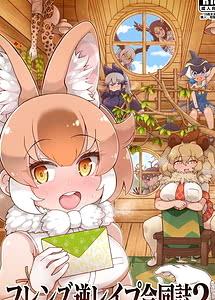 Cover / Friends Gyaku Rape Goudoushi 2-Animal Girl ni yoru Seiteki Boukou Higai Kirokushu / フレンズ逆レイプ合同誌2~アニマルガールによる性的暴行被害記録集~ | View Image! | Read now!
