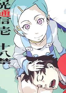 Cover / Gekko Tsushin / 月光通信 壱   View Image!   Read now!