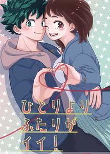Cover / Hitori Yori Futari ga Ii! / ひとりよりふたりがイイ!   View Image!   Read now!