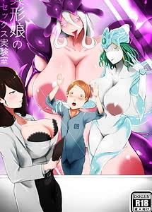 Cover / Igyou Musume no Sex Jikkenshitsu / 異形娘のセックス実験室   View Image!   Read now!