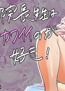 Cover / Inchou Sensei wa Kawaii no ga Suki! / 院長先生はカワイイのが好き! | View Image! | Read now!