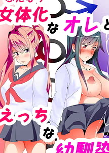 Cover / Jotaika Futanari na Ore to Ecchi na Osananajimi / 女体化なオレとえっちな幼馴染 | View Image! | Read now!