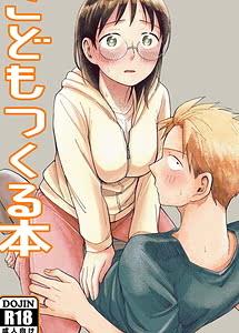 Cover / Kodomo Tsukuru Hon / こどもつくる本 | View Image! | Read now!