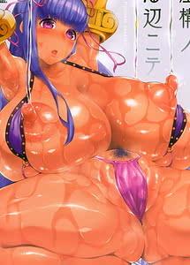 Cover / Kyokou no Umibe Nite / 虚構ノ海辺ニテ | View Image! | Read now!