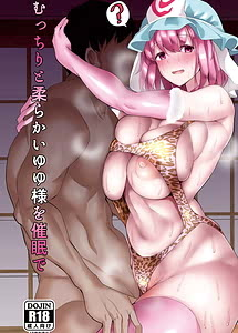 Cover / Mucchiri to Yawarakai Yuyu-sama wo Saimin de / むっちりと柔らかいゆゆ様を催眠で   View Image!   Read now!