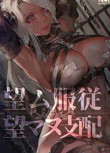 Cover / Nozomu Fukujuu Nozomanu Shihai / 望ム服従望マヌ支配 | View Image! | Read now!