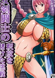 Cover / Onna Kentoushi no Shakuhou wo Kaketa Chousen / 女剣闘士の釈放を賭けた挑戦 | View Image! | Read now!