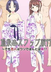 Cover / Onsen Swap Ryokou -Demo Koibito wa Uso de Honto wa Imouto!- / 温泉スワップ旅行~でも恋人はウソでほんとは妹! | View Image! | Read now!