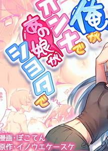 Cover / Ore ga Onna de Ano Musume ga Shota de / 俺がオンナであの娘がショタで | View Image! | Read now!