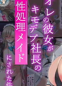 Cover / Ore no Kanojo ga Kimodebu Shachou no Seishori Maid ni Sareta Ken / 俺の彼女がキモデブ社長の性処理メイドにされた件 | View Image! | Read now!
