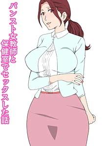 Cover / PanSto Onna Kyoushi to Hokenshitsu de Sex Shita Hanashi / パンスト女教師と保健室でセックスした話 | View Image! | Read now!