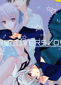 Cover / Ryuusei LOVERS04 / 流星LOVERS 04 | View Image! | Read now!