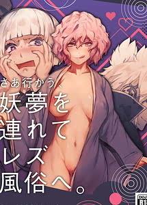 Cover / Saa Ikau Youmu wo Tsurete Les Fuzoku he / さあ行かう、妖夢を連れてレズ風俗へ | View Image! | Read now!