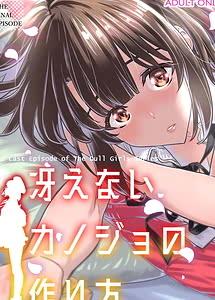 Cover / Saenai Kanojo no Tsukurikata / 冴えないカノジョの作り方   View Image!   Read now!