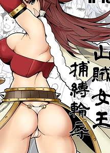Cover / Sanzoku Joou Hobaku Rinjoku / 山賊女王 捕縛輪辱   View Image!   Read now!