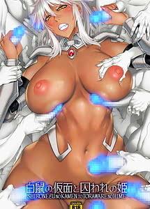 Cover / Shironezumi no Kamen to Toraware no Hime / 白鼠の仮面と囚われの姫 | View Image! | Read now!