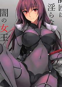 Cover / Shishou wa Midara na Yami no Joou / 師匠は淫らな闇の女王 | View Image! | Read now!