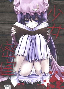 Cover / Shoujo Misshitsu / 少女密室 | View Image! | Read now!