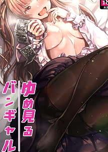 Cover / Yumemiru BanGal / ゆめ見るバンギャル | View Image! | Read now!
