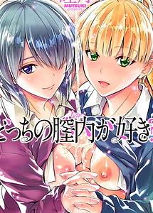 Cover / Docchi no Chitsunai ga Suki / どっちの膣内が好き | View Image! | Read now!