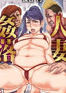 Cover / Hitozuma Kan Ochi / 人妻姦落 | View Image! | Read now!