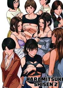 Cover / Karamitsuku Shisen Vol.2 / 絡みつく視線 2 +イラストカード | View Image! | Read now!