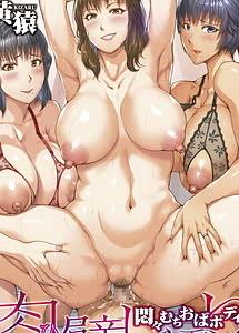 Cover / Nikuheki Shibori -Monmon Muchi Oba Body- / 肉壁しぼり-悶々むちおばボディ- | View Image! | Read now!
