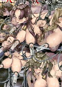 Cover / ningen bokujou hen vol.5 / 別冊コミックアンリアル 人間牧場編 5 | View Image! | Read now!
